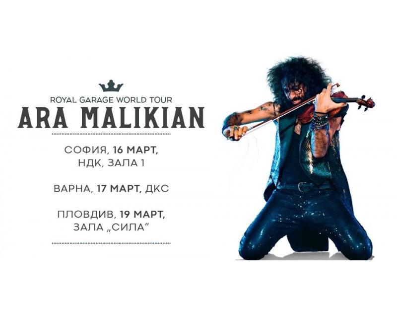 Royal Garage Tour - концерт Ара Маликян
