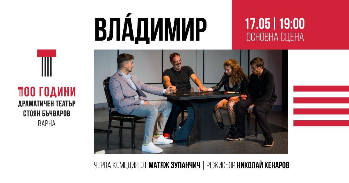 Влàдимир  - постановка