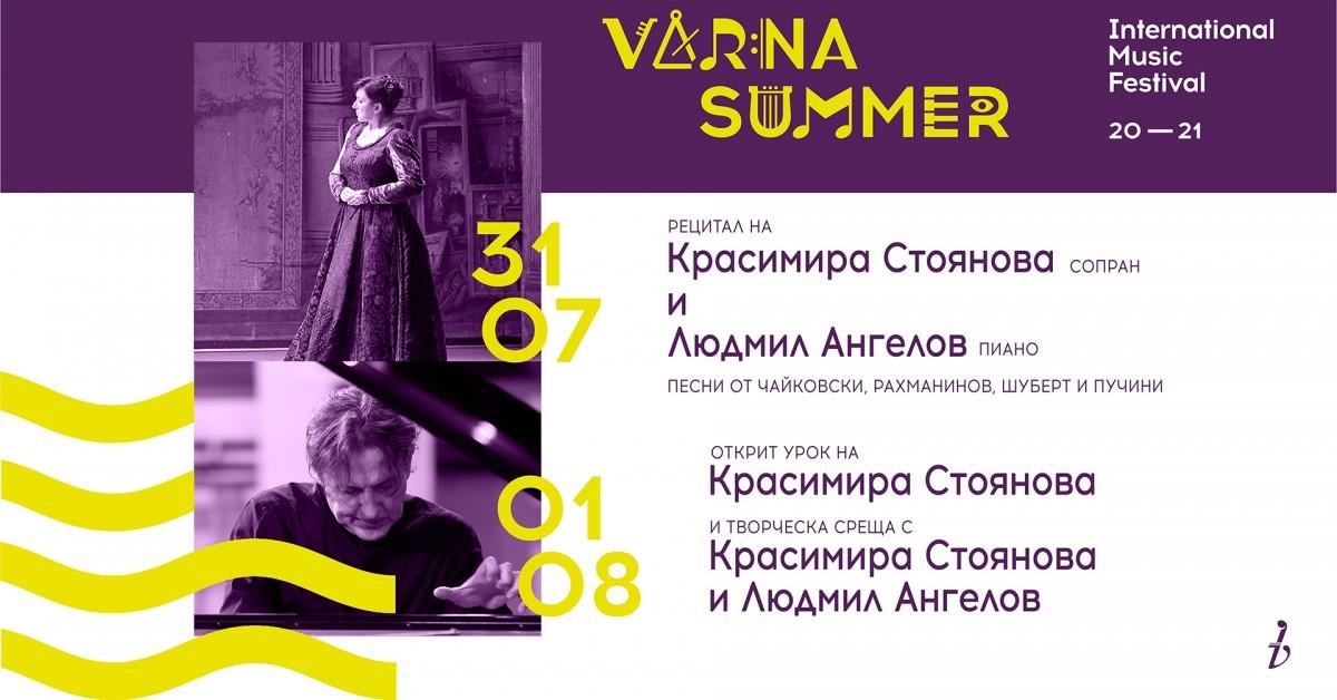 """ММФ """"Варненско лято"""" - Рецитал и творческа среща на Красимира Стоянова и Людмил Ангелов"""