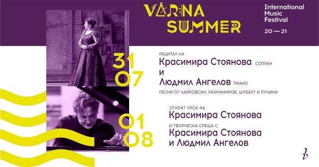 ММФ Варненско лято - Рецитал и творческа среща на Красимира Стоянова и Людмил Ангелов