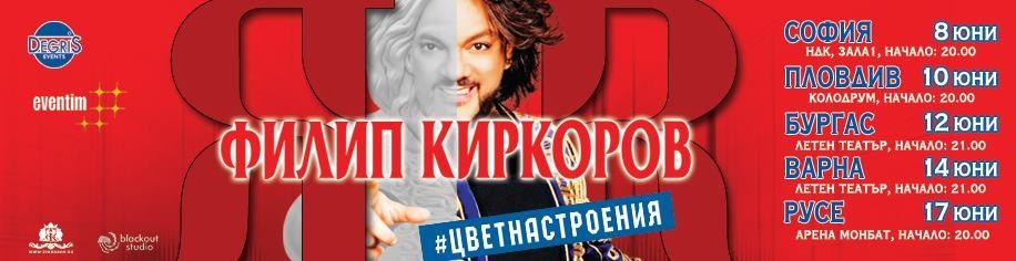 Концерт на Филип Киркоров