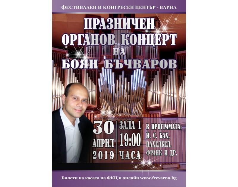 Празничен органов концерт на Боян Бъчваров