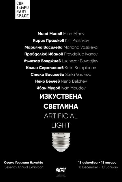Изкуствена светлина/ Artificial Light- изложба