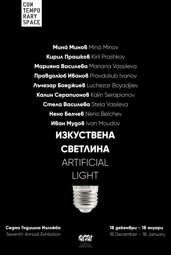 Kuenstliches Licht- Ausstellung
