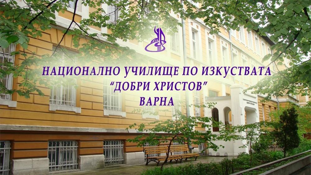 """Фестивал на изкуствата """"Традиция с бъдеще"""""""