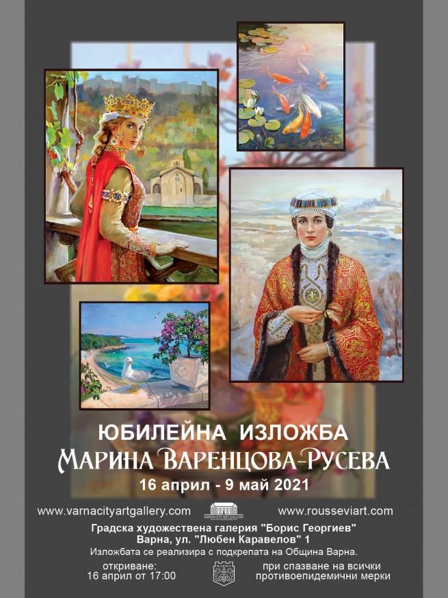 Exposition anniversaire de peintures de Marina Varentsova - Ruseva