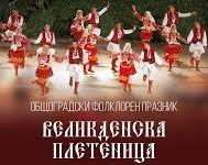 """Общегородской фольклорный смотр танцевального искусства """"Пасхальная плетеница"""""""