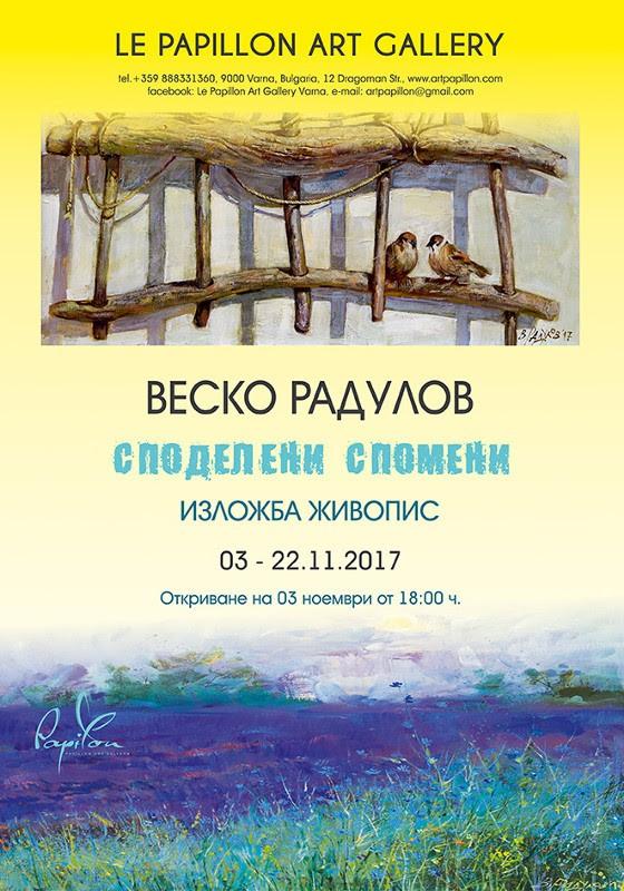 Споделени спомени- изложба живопис