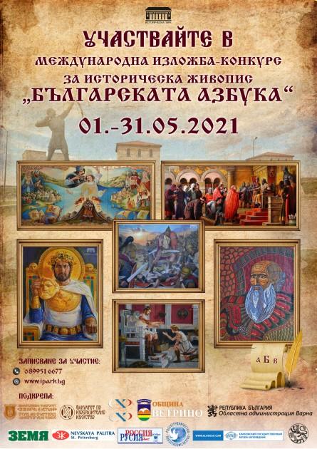 """Изложба-конкурс за историческа живопис """"Българската азбука"""""""