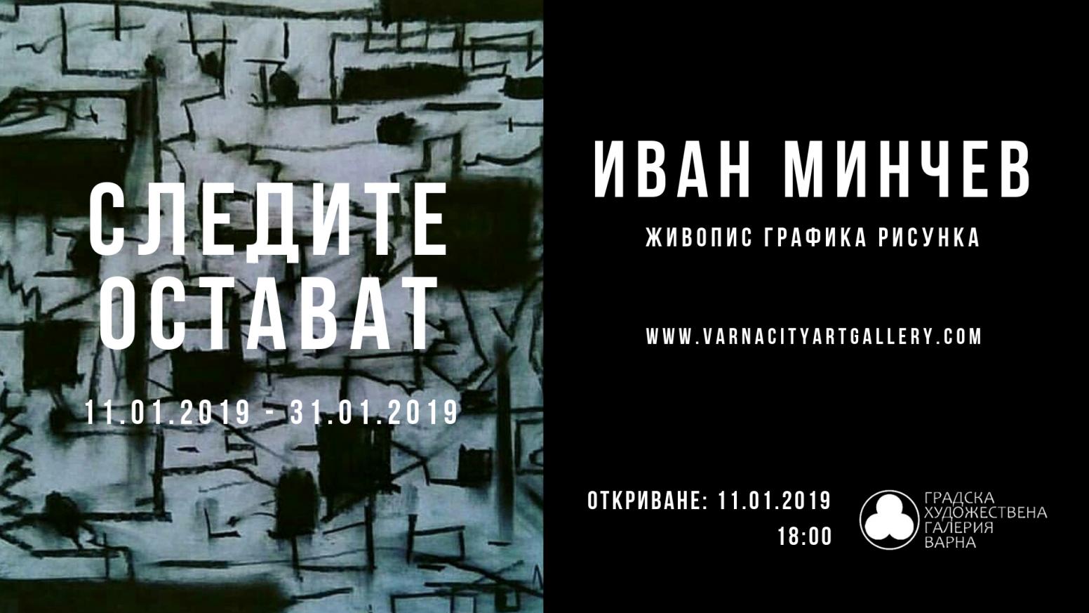 СЛЕДИТЕ ОСТАВАТ ИВАН МИНЧЕВ, живопис, графика, рисунка