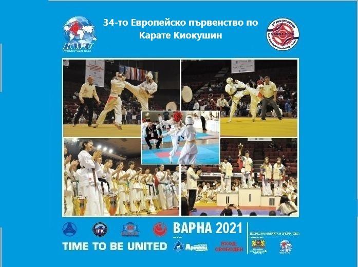 34 Campionatul European de Karate Kyokushin