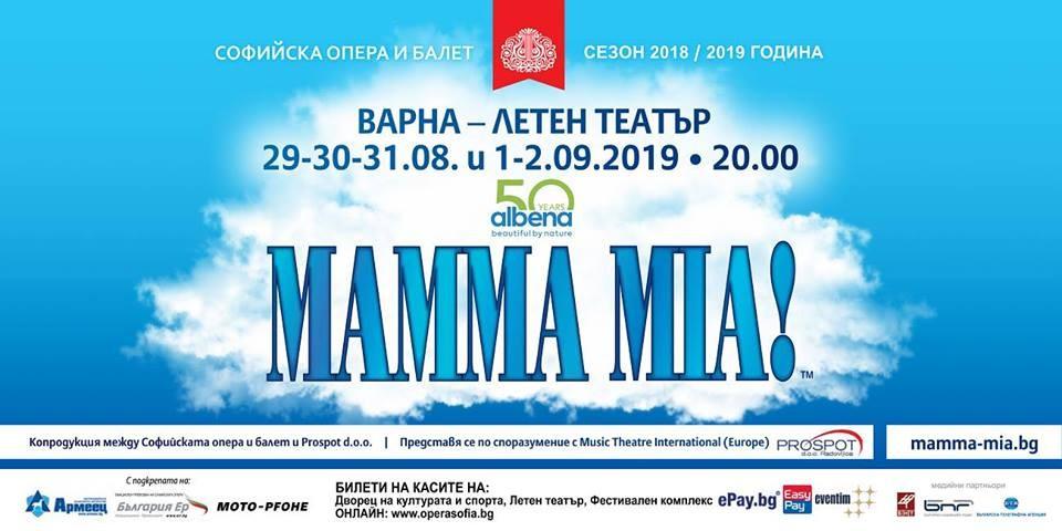 Mamma mia във Варна