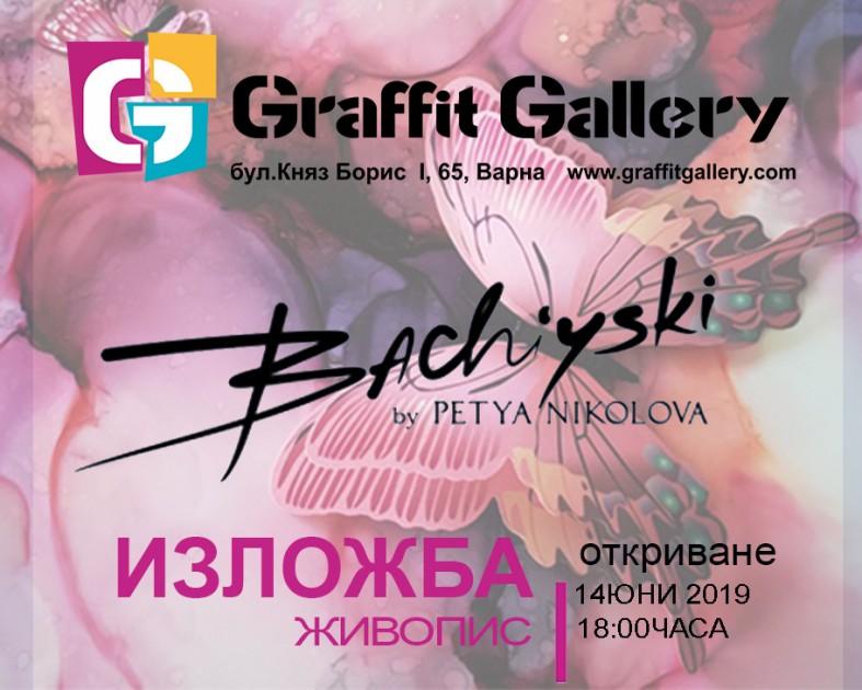 Painting exhibition - Petya Nikolova Bachiyski