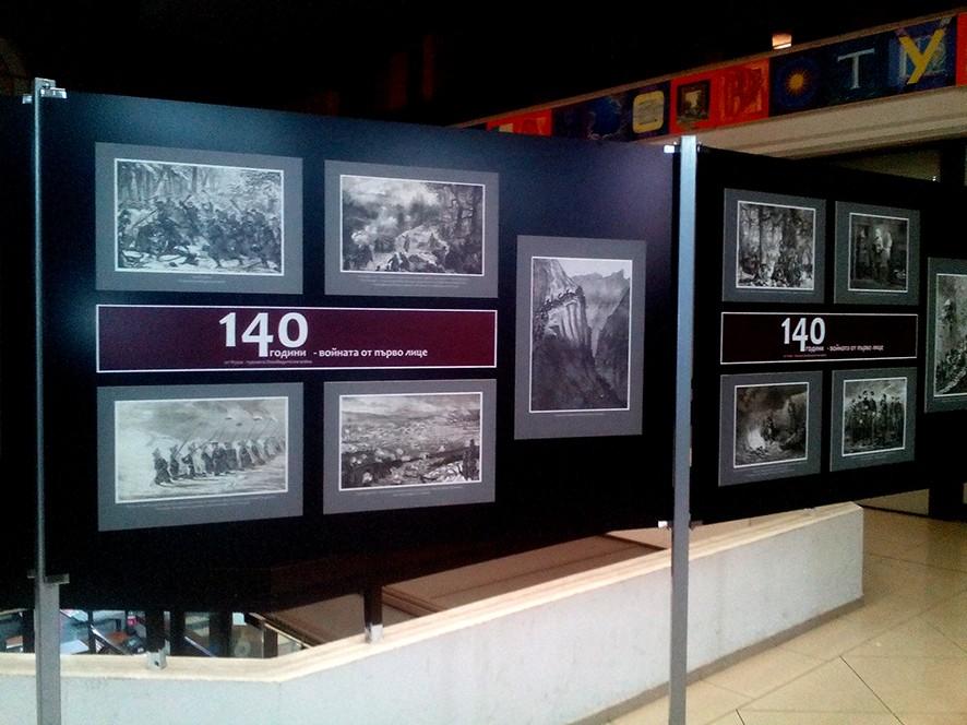 Изложба Войната в първо лице