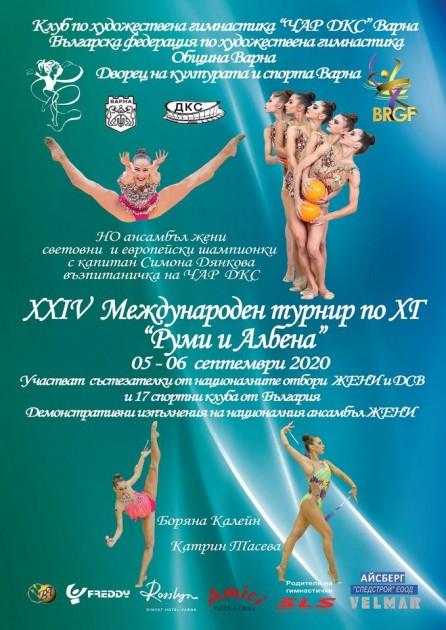 """25e Tournoi International de Gymnastique Rythmique """"Rumi et Albena"""""""