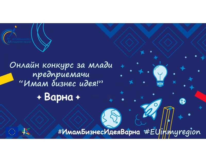 Онлайн конкурс за млади предприемачи Имам бизнес идея - Варна