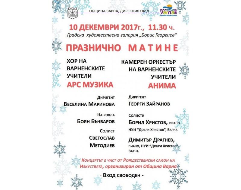 Празничен рождественски концерт