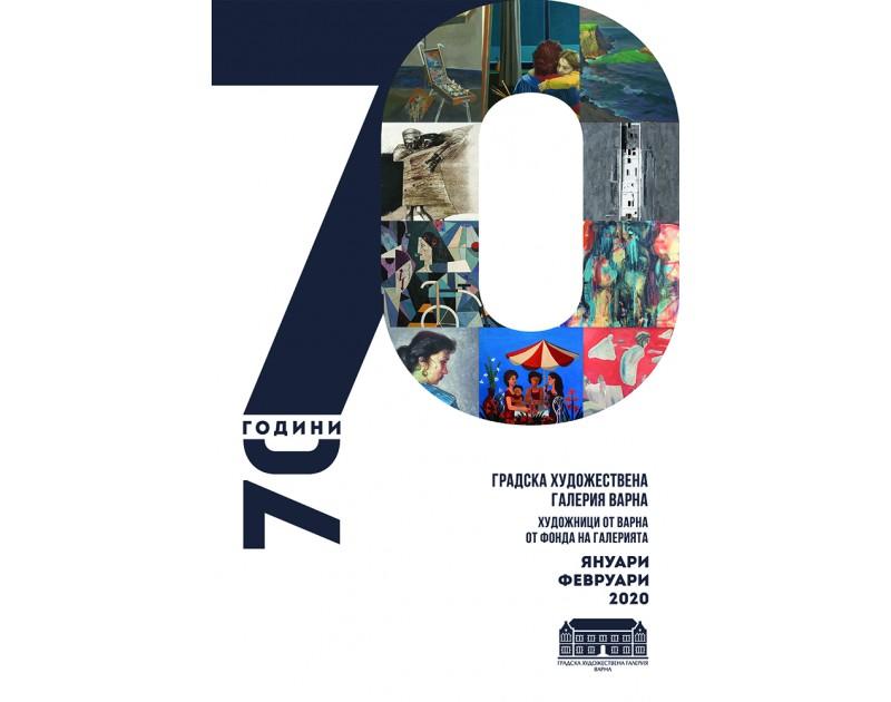 Изложба за 70-годишнината на Градска художествена галерия - Варна