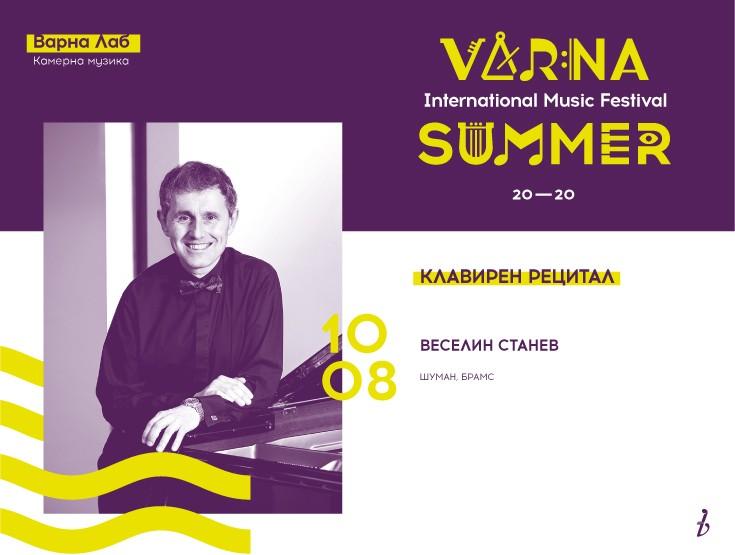 """Récital de piano, Festival international de musique """"L'été de Varna"""""""