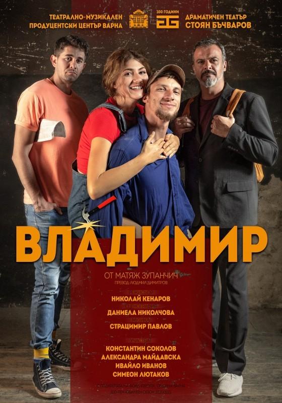 """Влàдимир"", спектакъл"