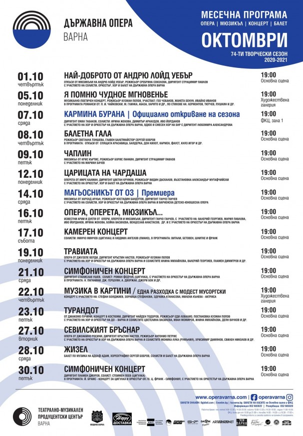 Varna State Opera, programme October 2020