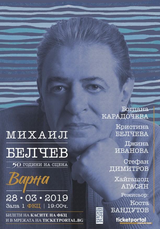Михайл Белчев - 50 години на сцената, концерт - спектакъл