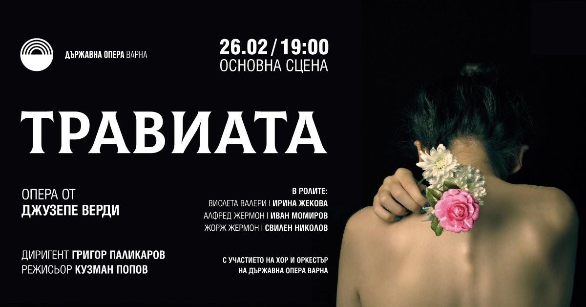 La Traviata - Opéra