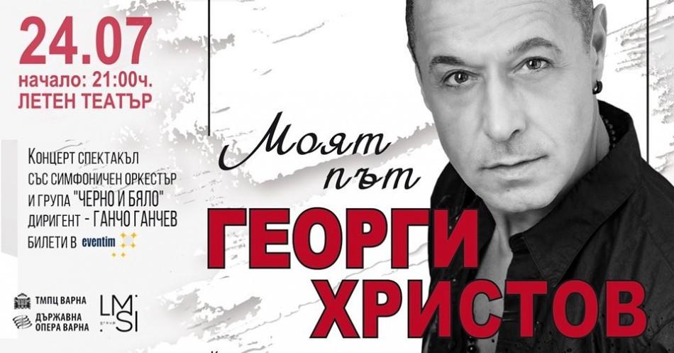 """""""Моят път""""- концерт-спектакъл на Георги Христов"""