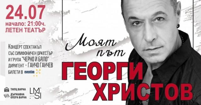 Моят път- концерт-спектакъл на Георги Христов