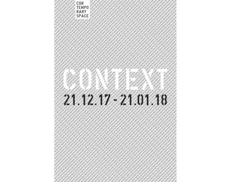 Годишна изложба на Contemporary Space Контекст
