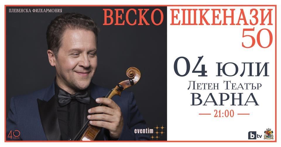Веско Ешкенази на 50- юбилеен концерт