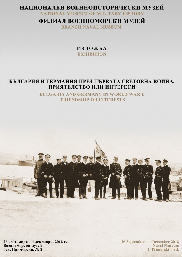 Изложба България и Германия през Първата световна война. Приятелство или интереси