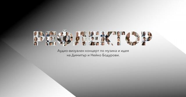 IMF Varna Summer - Reflector - audio-visual concert