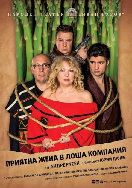 """""""Приятна  жена в  лоша компания""""- комедия от Андре Русен"""
