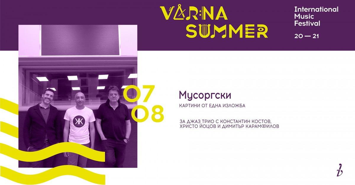 """ММФ """"Варненско лято"""" - Мусоргски - Картини от една изложба"""