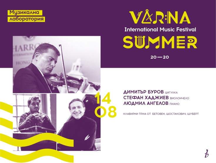"""Dimitar Burov - violon, Festival international de musique """"L'été de Varna"""""""