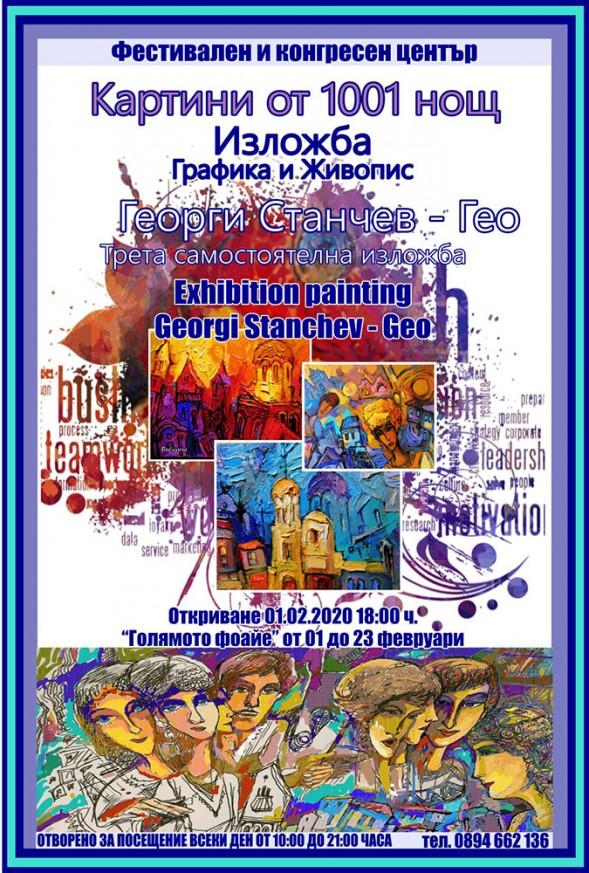 Картини от 1001 нощ - изложба графика и живопис на Георги Станчев - ГЕО