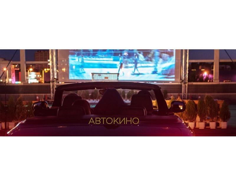 Турне на Автокино 2018