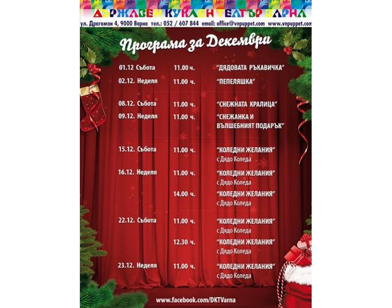 Куклен театър - програма за декември