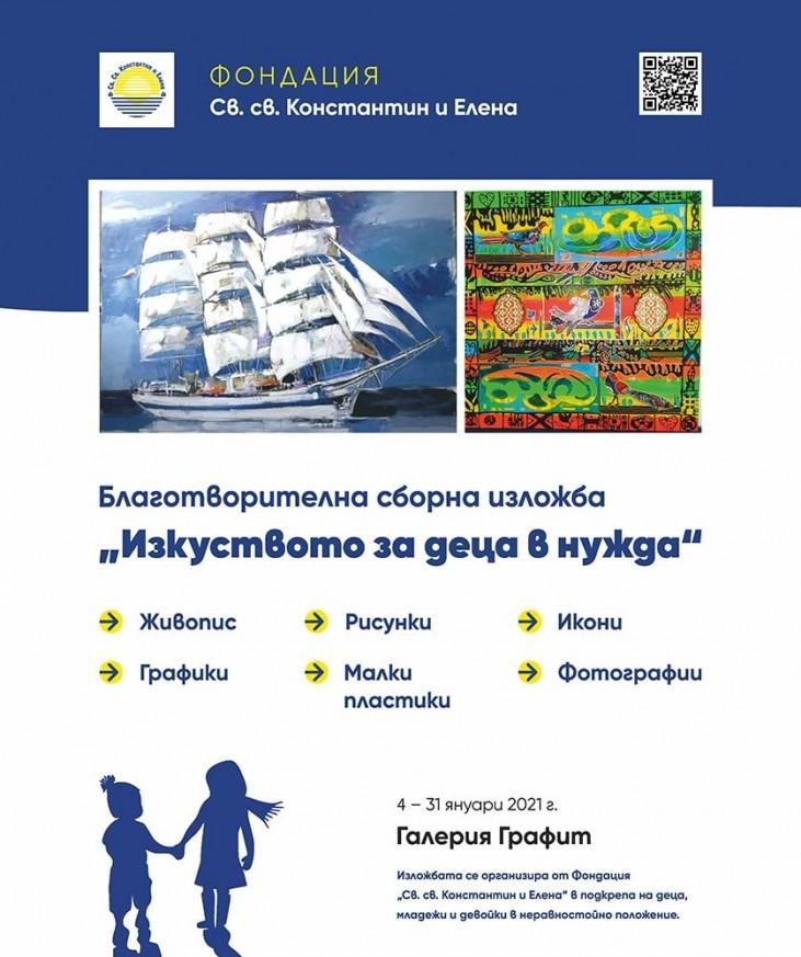 """Exposition collective caritative """"Art pour les enfants dans le besoin"""""""