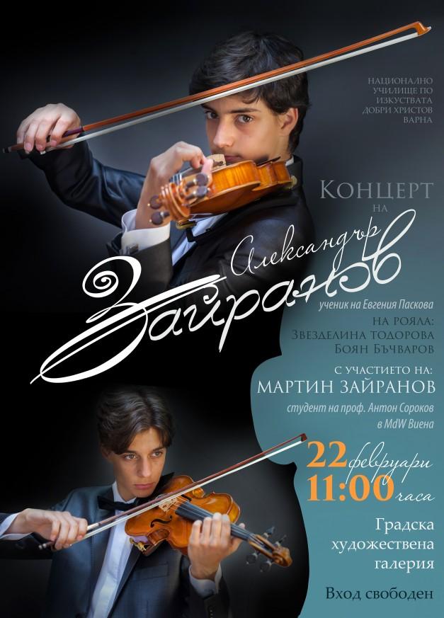 Концерт на Александър Зайранов