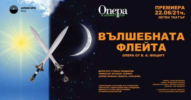 Волшебная флейта - опера