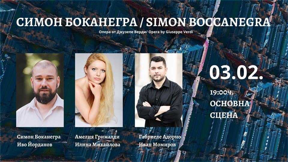 Симон Бокканегра - опера