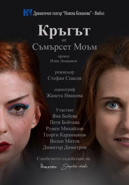 Кръгът - постановка на ДТ Невена Коканова, Ямбол
