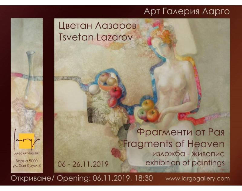 Фрагменти от рая - изложба живопис на Цветан Лазаров