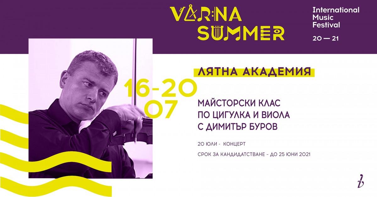 """ММФ """"Варненско лято"""" - Майсторски клас по цигулка и виола на Димитър Буров"""
