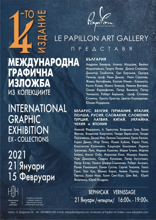 Exposition graphique internationale - 14e édition