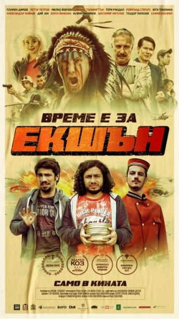 """""""Екшън"""" - филмова премиера"""