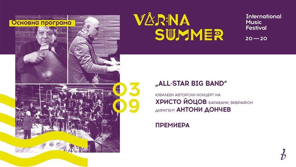 ММФ - Варненско лято - All stars Big Band Авторски концерт на Христо Йоцов