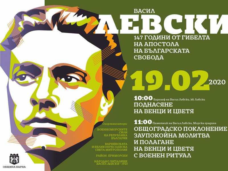 147 години от гибелта на Васил Левски